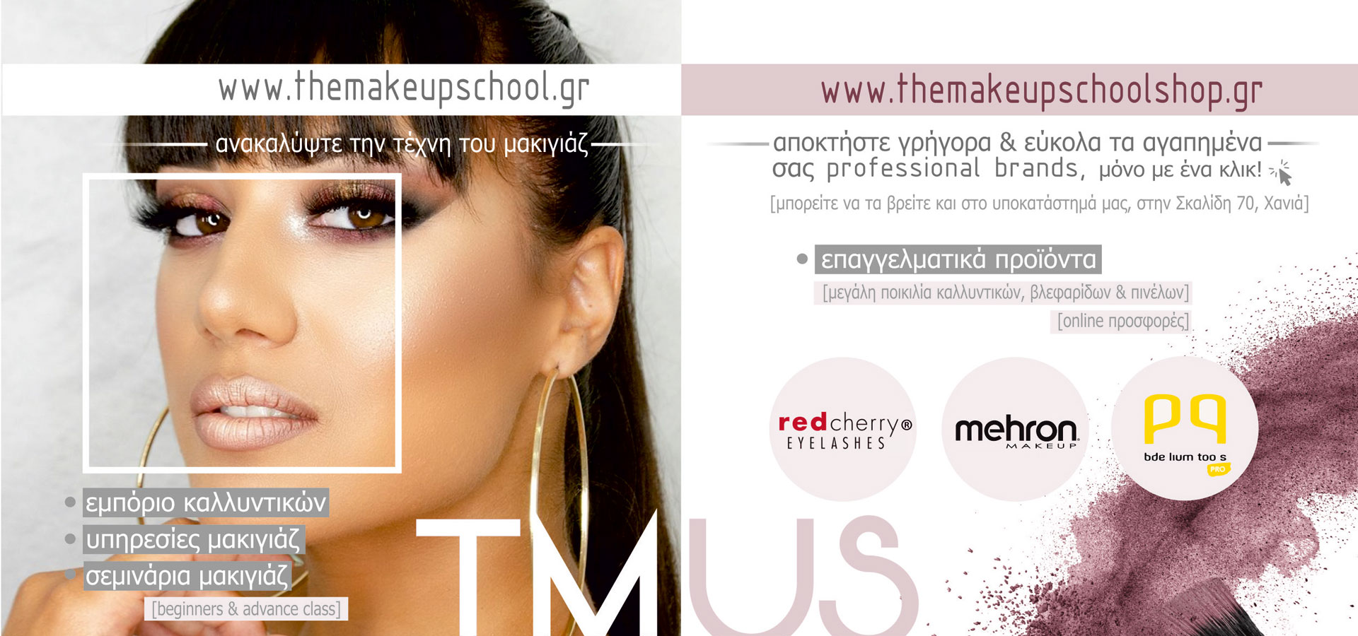 themakeupschool.gr